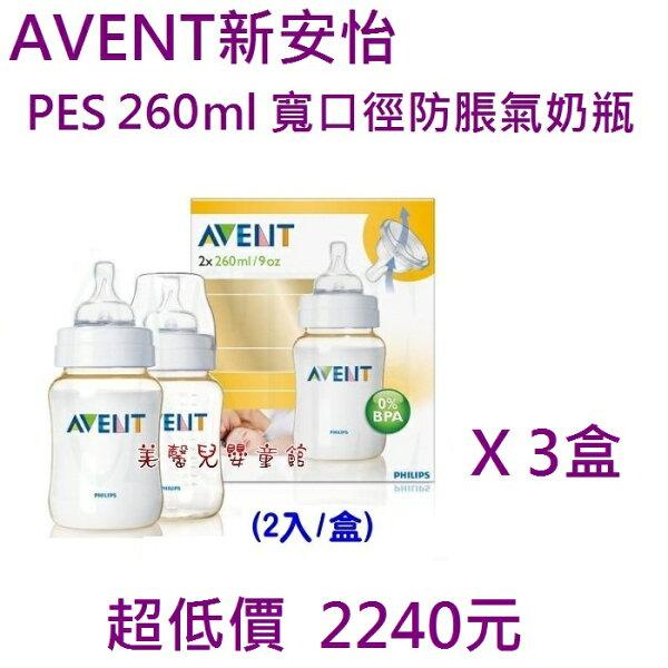*美馨兒* AVENT新安怡- PES 260ml 寬口徑防脹氣奶瓶(2入/盒) X3盒 2240元