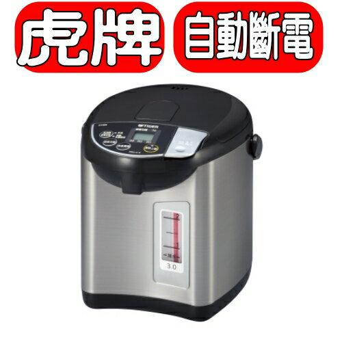 《特促可議價》虎牌【PDU-A30R】3公升大按鈕熱水瓶
