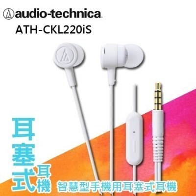 鐵三角 耳塞式耳機 ATH-CKL220iS 白色 台灣公司貨 保固一年 安卓專用