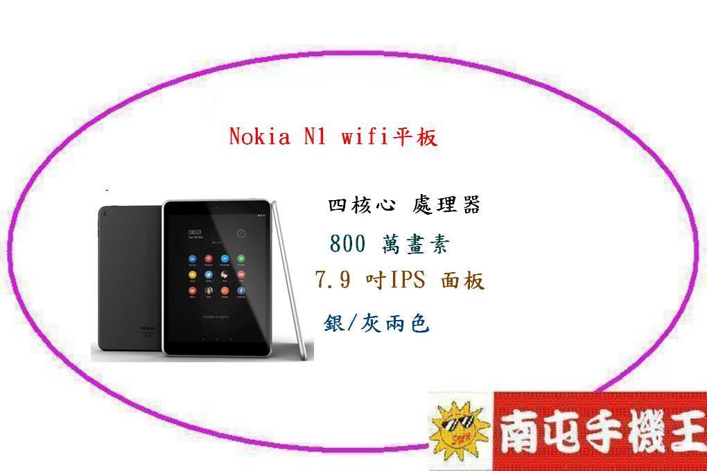 !南屯手機王! NOKIA N1 WIFI版本 7.9吋大螢幕 四核心處理器 32GB記憶體 [宅配免運費]