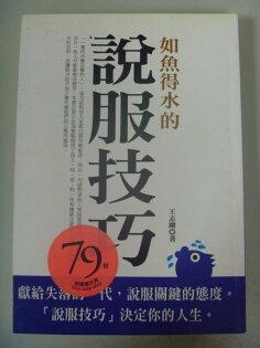 【書寶二手書T3/溝通_IAV】如魚得水的說服技巧_王志剛