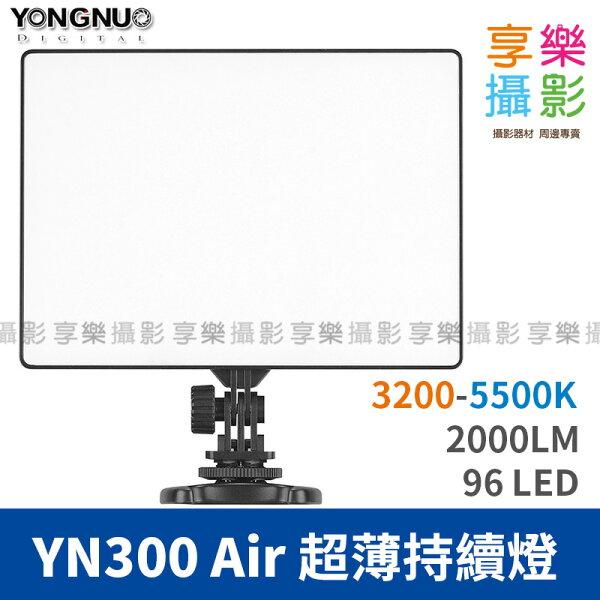 [享樂攝影]永諾 YN-300 Air 超薄型 機頂LED持續燈 可調色溫 保一年 YN300 攝影燈 新聞燈補光燈 外拍燈 錄影