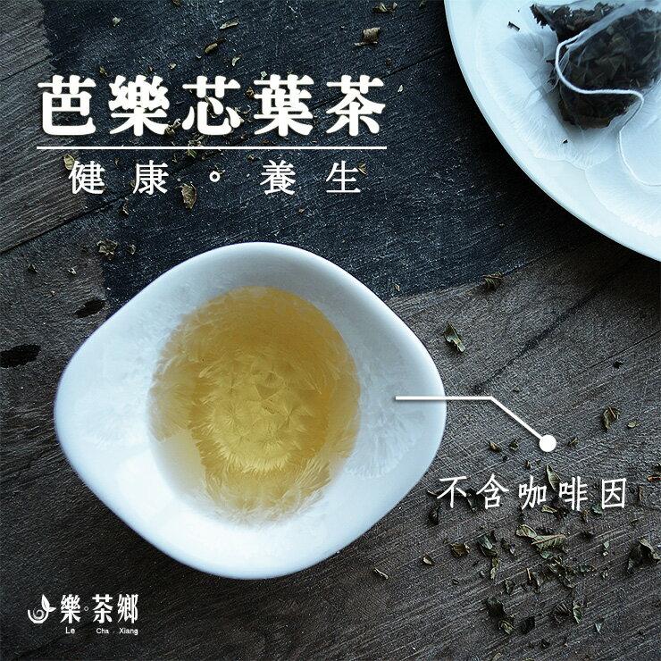 【樂茶鄉】芭樂芯葉茶茶包/臺灣國寶茶。不含咖啡因,來自台東農家,具天然果香,清新淡雅,可數次回沖@養生之道 0