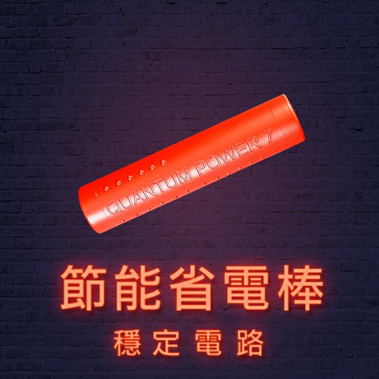 【家用節能省電棒】通暢電路,環保省電 0