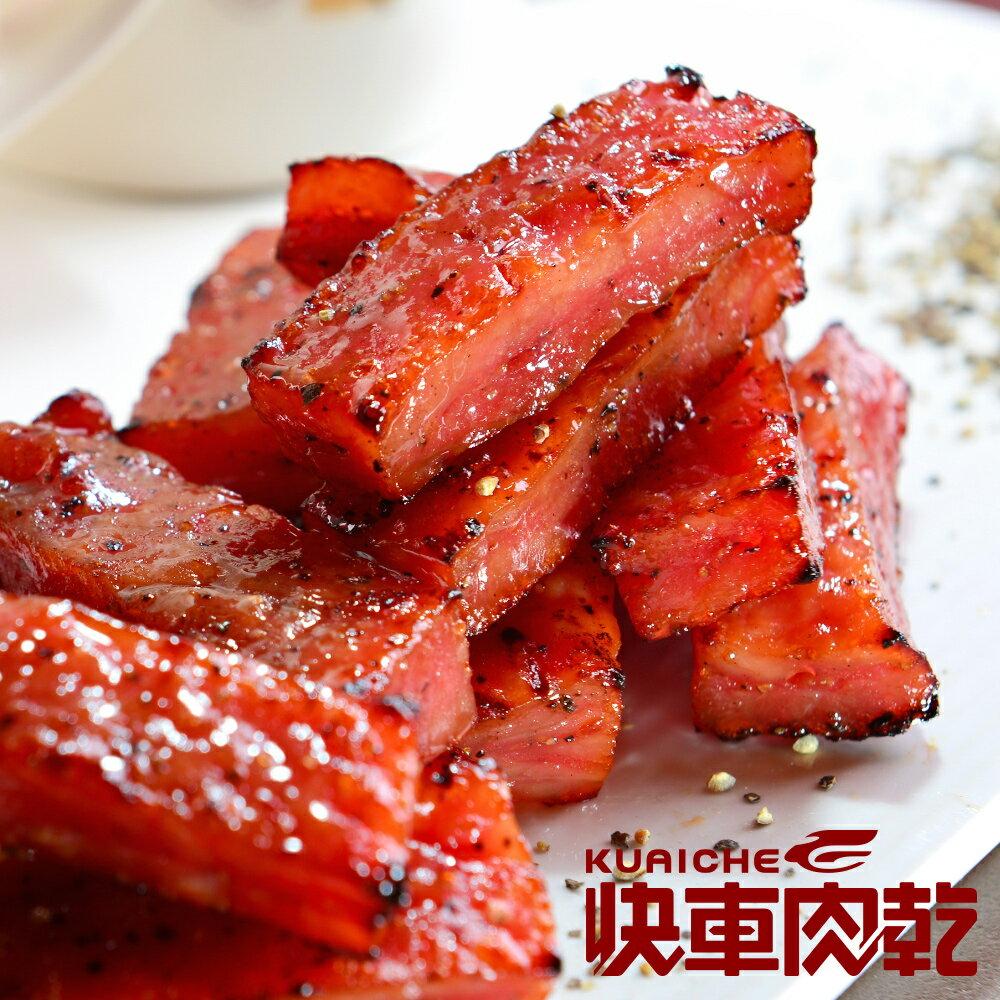 ~快車肉乾~A12 招牌特厚黑胡椒豬肉干 × 分享包 ^(222g 包^)(賞味期至201