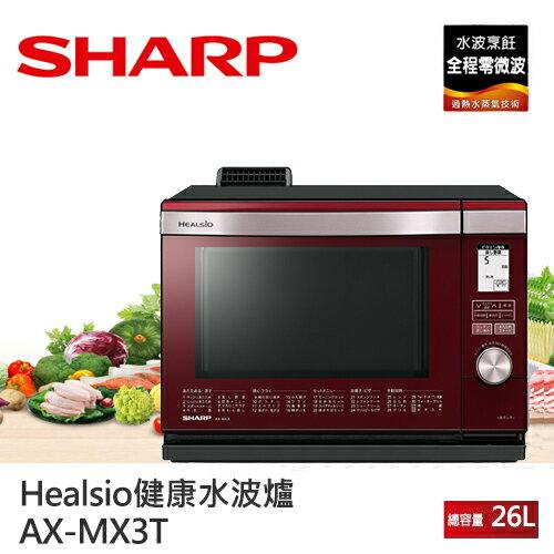 SHARP夏普 26L HEALSIO水波爐 AX-MX3T
