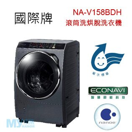 【含基本安裝】Panasonic國際牌 NA-V158BDH 14公斤雙科技滾筒洗烘脫洗衣機