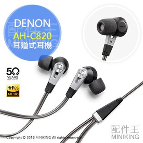 【配件王】代購 DENON AH-C820 入耳耳道式耳機 11.5mm 究極低音 動圈式 OFC 防振 勝 C710