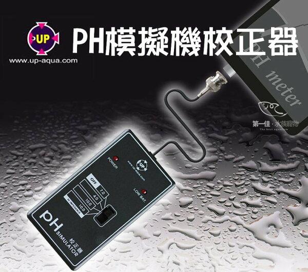 [第一佳水族寵物] 台灣雅柏UP PH模擬機校正器 免運 另售專用電極