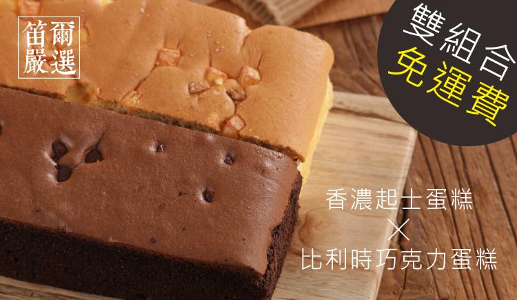 不加一滴水的濕潤嫩蛋糕!熱銷雙冠各一盒!香濃起士蛋糕(600g/盒)+比利時巧克力蛋糕(600g/盒)-人氣雙冠免運費-笛爾手作現烤蛋糕 5