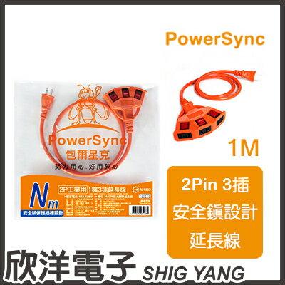 ※ 欣洋電子 ※ 群加 2P 工業用動力線 安全鎖 1擴3插延長線 /1M(TPSIN3LN0103) PowerSync包爾星克