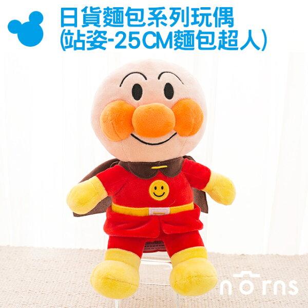 NORNS 【日貨麵包系列玩偶(站姿-25CM麵包超人)】日本 娃娃 抱枕
