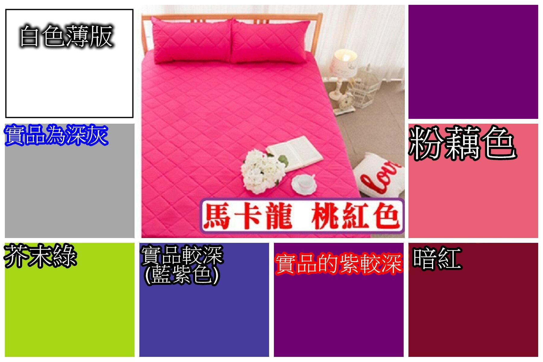 【床工坊】兩用摩毛保潔墊/ 床包 5尺雙人防潑水保潔墊/床包 (另有雙人加大6尺)可挑色,選色 - 限時優惠好康折扣