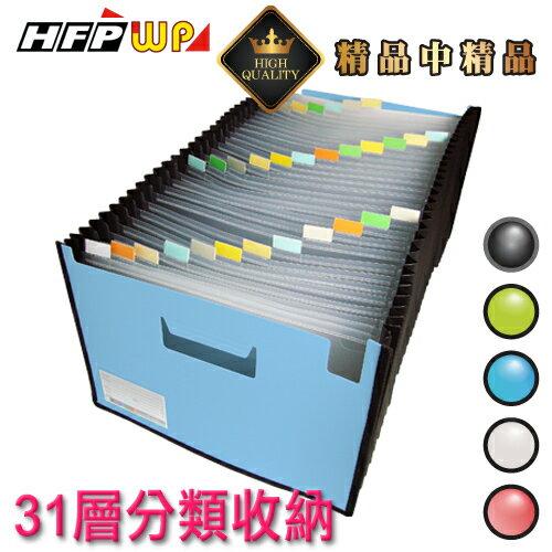 68折 HFPWP 31層風琴夾可展開站立風琴夾 車邊 名片袋 版片加厚 F43195~S