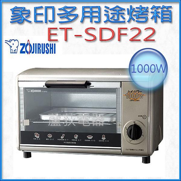 現貨【蘆洲~蘆荻電器】 全新 【象印多用途烤箱】ET-SDF22另售ET-SYF22