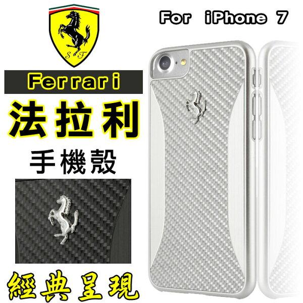 先創代理 Ferrari 法拉利 4.7吋 iPhone 7/i7 經典 碳纖維卡夢紋 保護殼/Carbon/手機套/保護套/手機殼/背殼/背蓋/銀 /TIS購物館