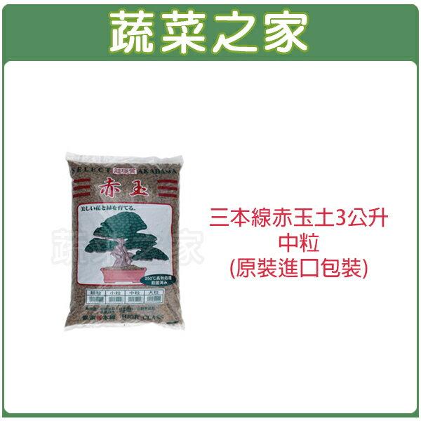 【蔬菜之家001-AA153-3】三本線赤玉土3公升小包裝-中粒(原裝進口包裝)