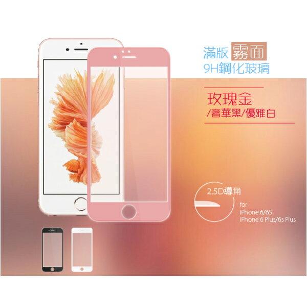 iPhone 6 6s i6 4.7吋 / 6+ 6S+ Plus 5.5吋 2.5D 玫瑰金 滿版磨砂 全屏膜 霧面 9H硬度 鋼化玻璃保護貼 抗眩 防指紋 螢幕貼