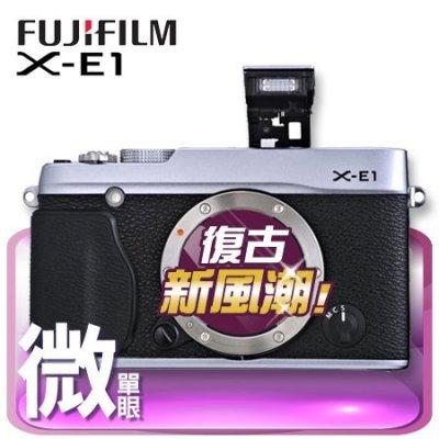 Fujifilm X-E1 機身(中文平輸 )