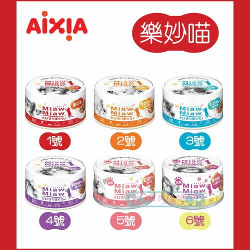+貓狗樂園+ 愛喜雅AIXIA【貓罐。樂妙喵。鮪魚系列。六種口味。60g】40元*單罐賣場 0