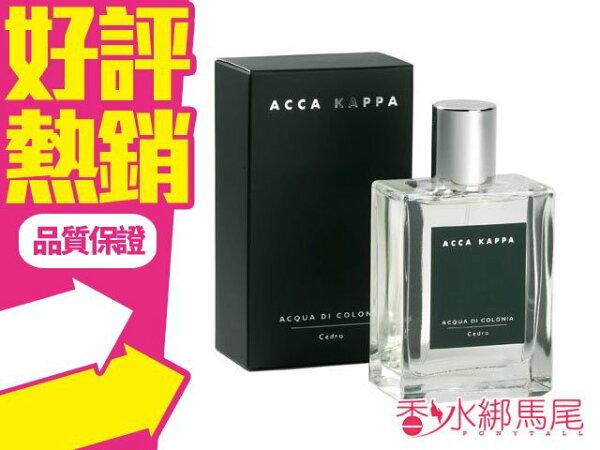 ◐香水綁馬尾◐ Acca Kappa Cedar 雪松淡香水 香水空瓶分裝 5ml