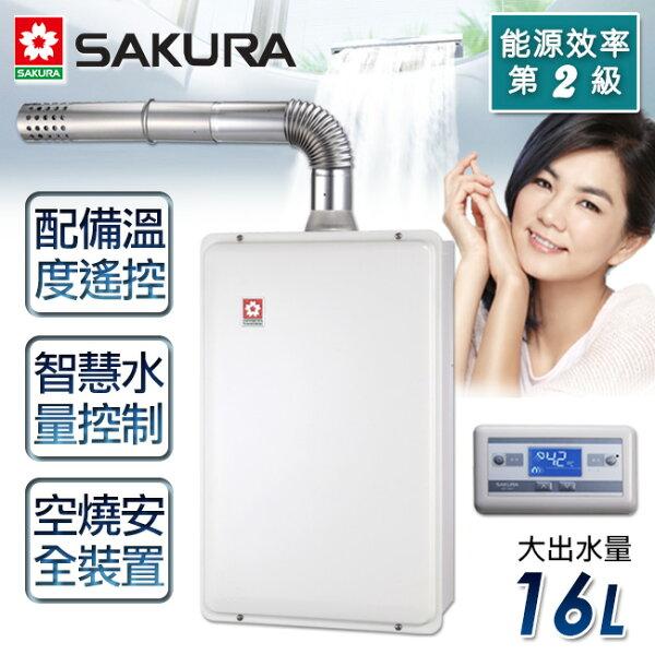 。限北北基配送。【櫻花牌】16L浴SPA 數位恆溫強制排氣熱水器/SH-1691 (桶裝瓦斯)