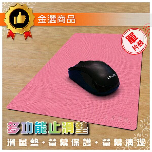 大威寶龍【多功能止滑墊】舒適款 18x28cm/超薄滑鼠墊防滑墊-布面適羅技電競光學滑鼠-可擦拭保護筆電蘋果MAC電腦螢幕