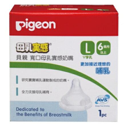 Pigeon貝親 - 母乳實感矽膠奶嘴 寬口Y字孔 L