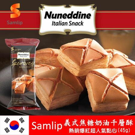 韓國爆紅 Samlip 義式焦糖奶油千層酥 (一口酥) 45g Nuneddine 千層酥 進口零食【N101292】