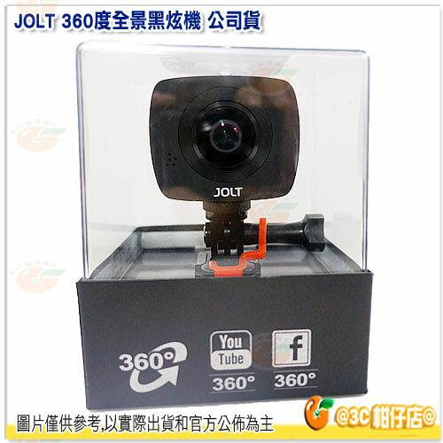 可分期 小全配 JOLT Duo主機+生活組 360度全景黑炫機 公司貨 雙魚眼鏡頭 Wi-Fi IPX8防水 運動攝影機