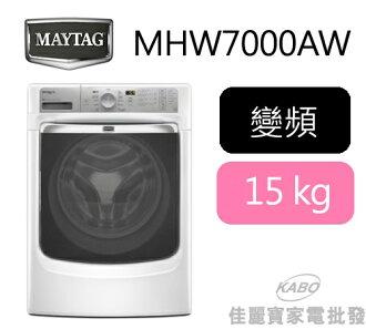 【佳麗寶】-(MAYTAG美泰克)15KG滾筒洗衣機【MHW7000AW】