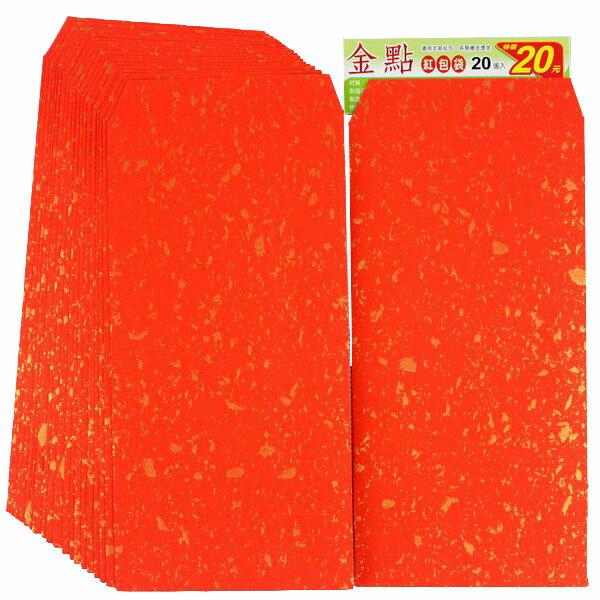 金點香水紅包袋 20入標準型香水禮袋/一小包20張入{定20}結婚禮金袋