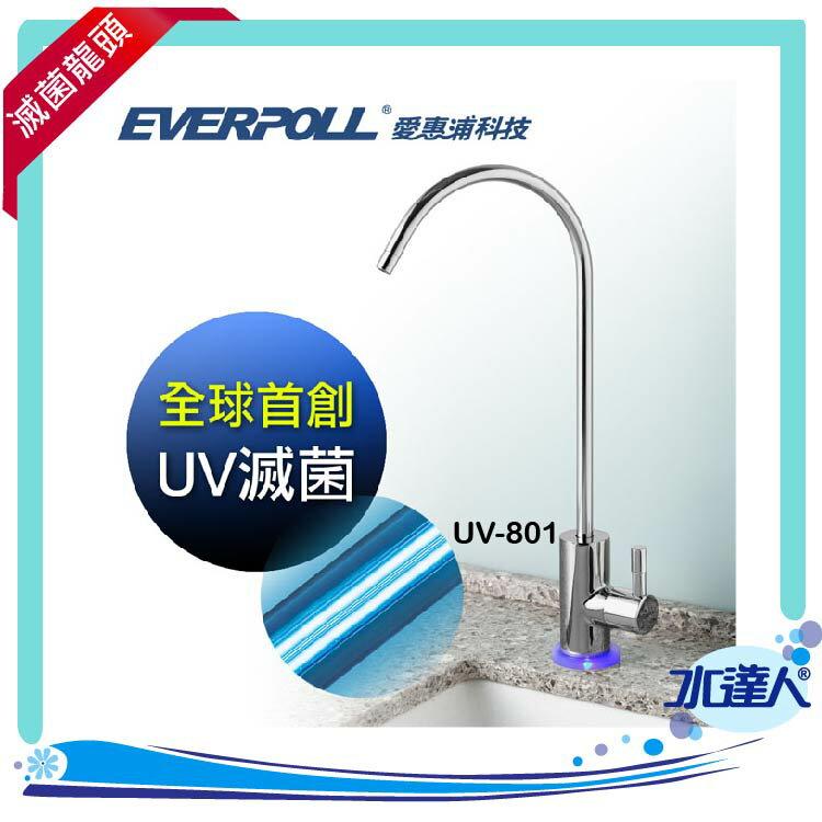 UV滅菌小資型龍頭(UV-801) EVERPOLL愛惠浦科技 - 限時優惠好康折扣