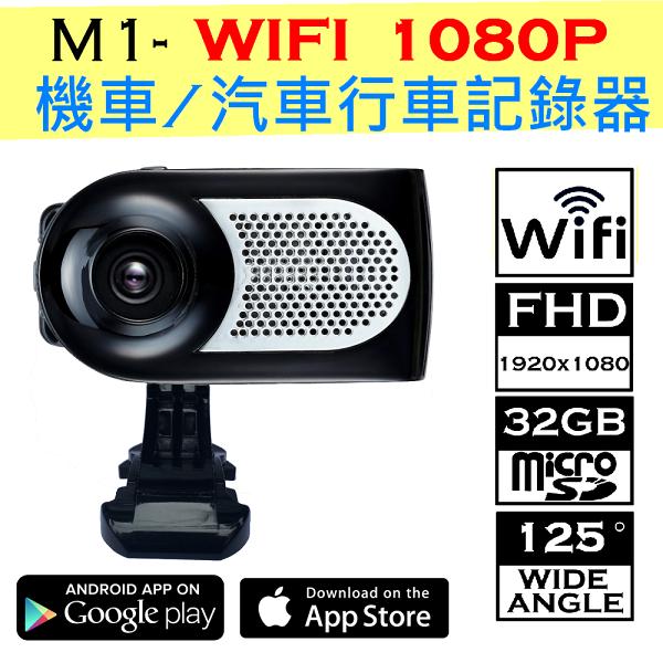M1 WIFI 1080P機車行車紀錄器 汽車機車兩用 手機APP 操作顯示 無線 IOS Android 多功能支架