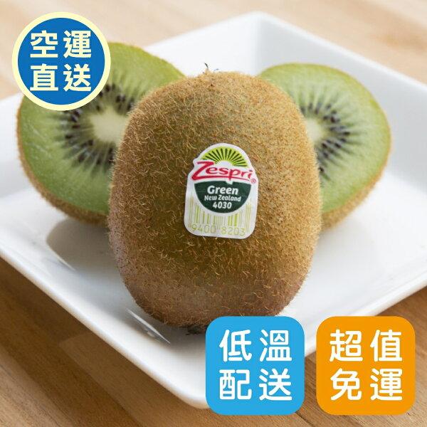 【免運】紐西蘭 Zespri 綠奇異果 15顆約1.35kg (5顆裝約450g/盒 ×3盒)