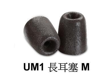 志達電子 P100[3對] Comply P-Series UM1 長耳塞 耳道式.專用海棉.耳塞 亦適用於UM1/SE215/SE535/UM3X/UMPRO10