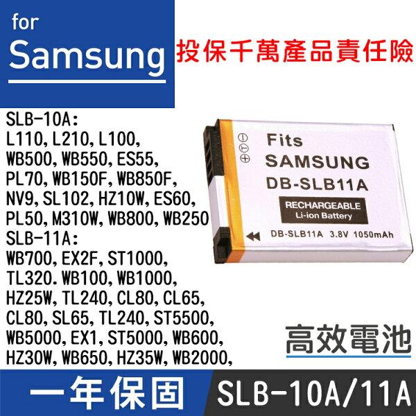 攝彩@Samsung SLB11A電池EX2 EX2F EX1 CL65 ST1000 WB5000 SL65