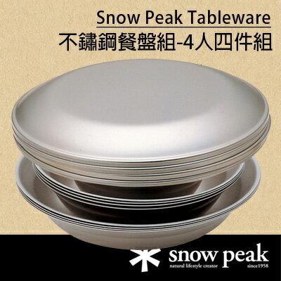 【鄉野情戶外用品店】 Snow Peak |日本|  不鏽鋼餐盤組-4人四件組/優秀的堆疊收納性能/TW-021F 【304不鏽鋼】