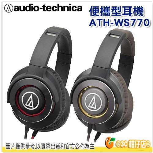 鐵三角 ATH-WS770 便攜型耳機 強烈振幅 壓倒性的低頻 鋁金筐體 公司貨保固一年 耳罩式耳機