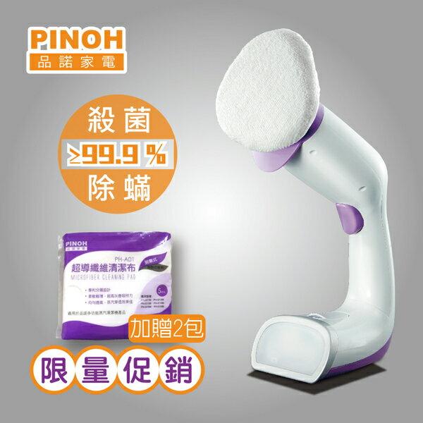 ★加贈清潔布★『PINOH 』☆品諾多功能蒸汽清潔機(手持款) PH-S17M  **免運費**