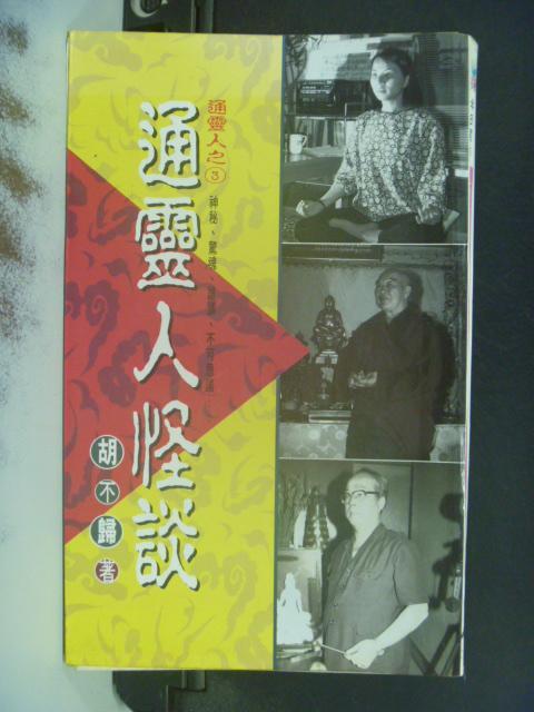 ~書寶 書T6/一般小說_KMF~通靈人怪談1_胡不歸