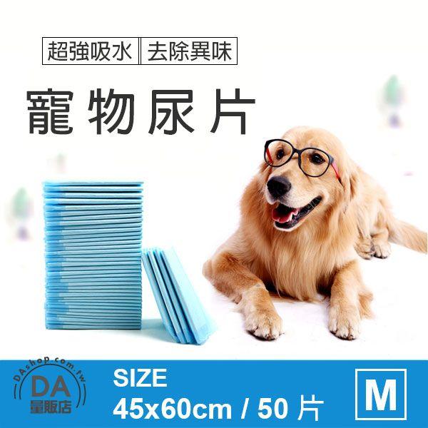 《DA量販店》45*60 50片 除臭 吸水 寵物 尿布 寵物尿片 狗 尿墊 顏色隨機(V50-1544)
