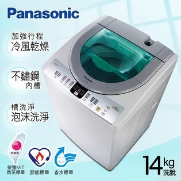 【Panasonic國際牌】14kg單槽泡沫洗淨洗衣機 /淡瓷灰 (NA-158VT-H)