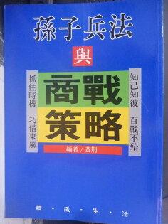 【書寶二手書T1/財經企管_HRL】孫子兵法與商戰策略_黃荊
