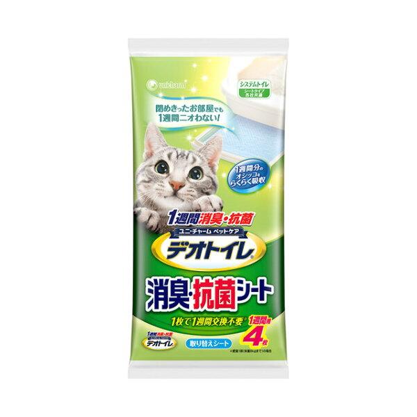 ♥WaWa♥嬌聯-一周間消臭抗菌貓尿墊/24(8416)