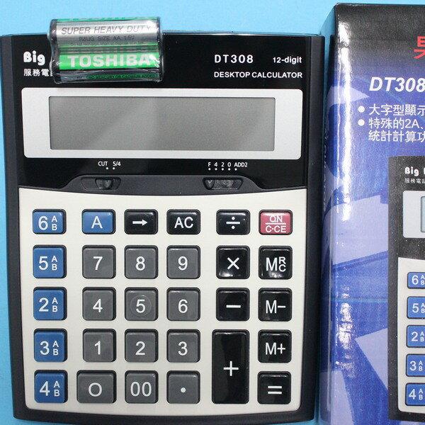 組頭計算機 DT308 柱碰計算機 四星計算機 六合彩專用多功能計算機/一台入{促3800}