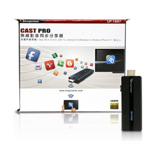 登昌恆 LP-1697 CAST PRO 無線影音同步分享器 HD 1080p@60fps輸出