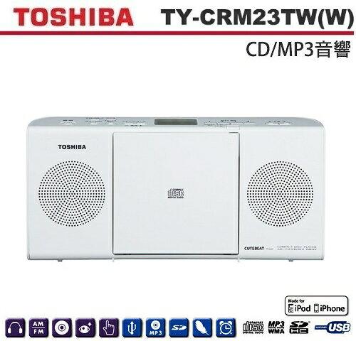 【佳麗寶】-(TOSHIBA)CD/MP3手提音響【TY-CRM23TW】