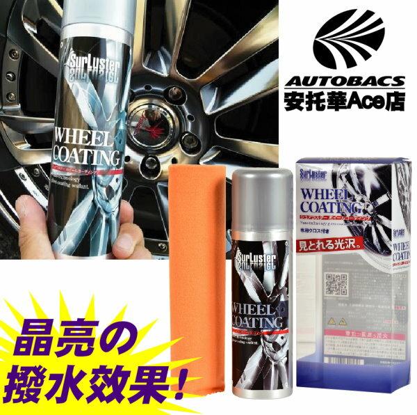 【日本獨家愛用款】鋁圈鍍膜劑+吸水巾組 S66 SurLuster_250ml (4975203100665)