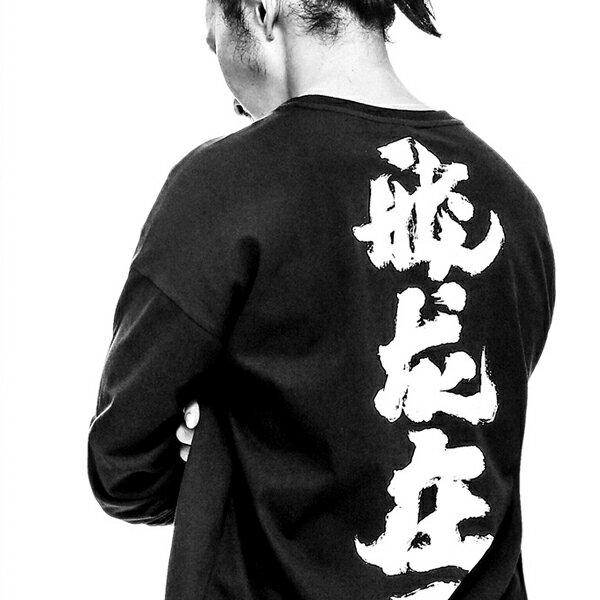 ◆快速出貨◆長袖T恤.班服.MIT台灣製.客製化.純棉長T.飛龍在天.混元一氣.亢龍有悔.十步一殺 【YL0359】中文藝術.艾咪E舖 4